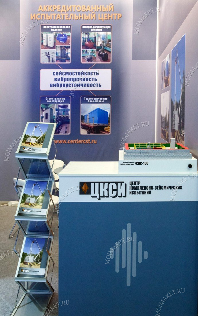 Model of vibration stand at the exhibition