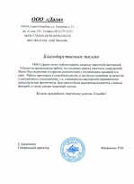 opinions and recommendations of the Velesart model workshop from ООО Даля