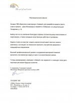 opinions and recommendations of the Velesart model workshop from Холдинг RBI